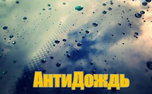 Что такое «антидождь» для автомобиля